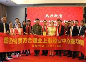 """""""万里长征第一步"""",上海股交中心挂牌只是我们一个新的起点"""