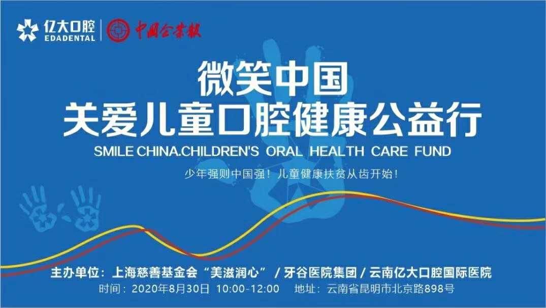 万合恒业许罗轩董事长受邀参加昆明《微笑中国-儿童健康口腔》公益活动