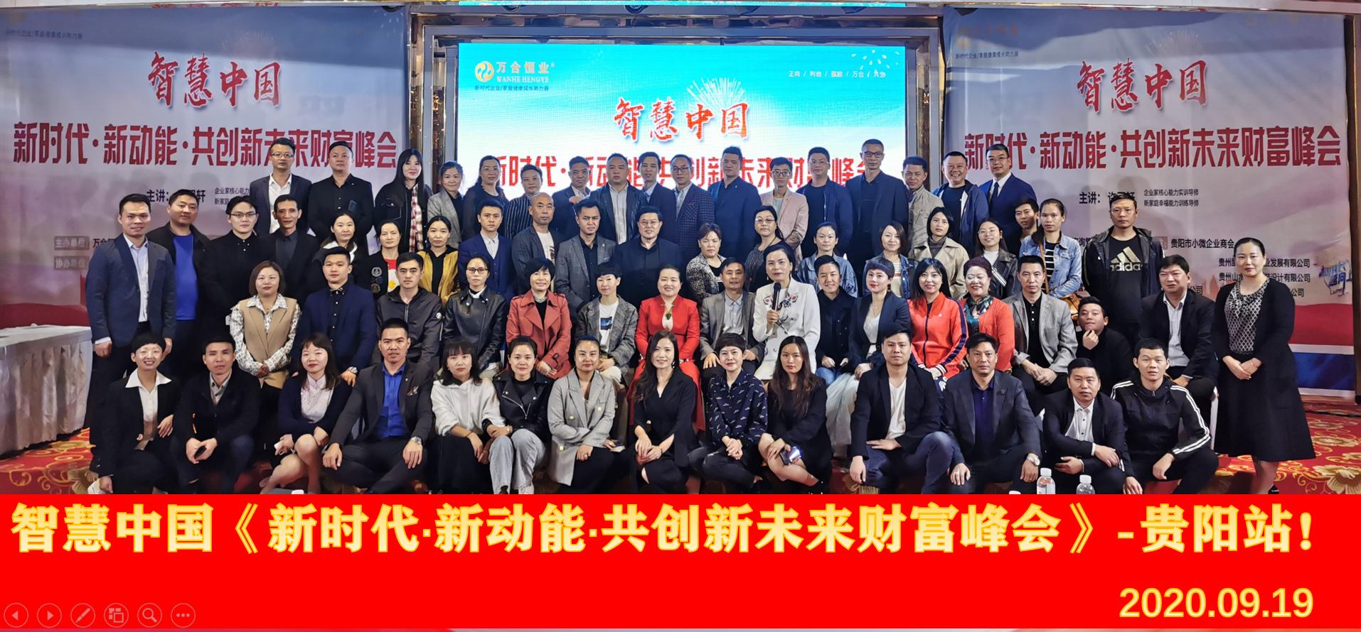 许罗轩-贵阳【智慧中国】-新时代·新动能·共创新未来财富峰会公益宣讲