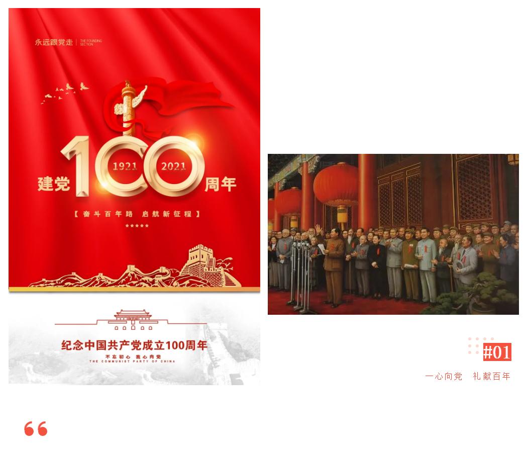 一心向党,红色研学丨万合恒业纪念建党100周年